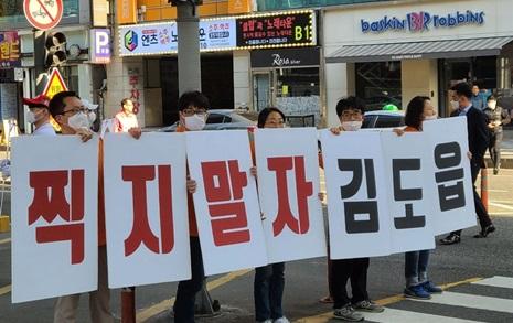"""""""김도읍 찍지 말자"""" 부산 북강서을 선거운동 공방"""
