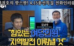 """[영상] 김남국 """"힘있는 여당의원, 지역발전 이뤄낼 것"""""""