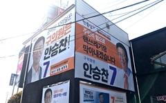 민중당 후보 사무실 앞 통합당 후보 현수막, 하루 만에 철거