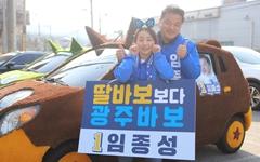"""이색 선거 운동 나선 임호선 양 """"우리아빠는 딸바보 아닌 광주바보"""""""