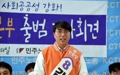 민중당 김선재, '코로나 경제위기극복 8대 대책' 제시