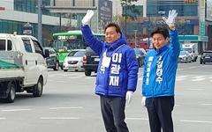 [4.15총선] 민주 이광재, 강릉선거구 김경수 지원유세