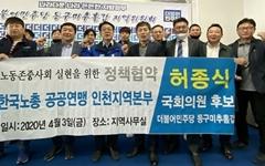 공공연맹 인천본부, 더불어민주당 후보 정책협약과 지원나서