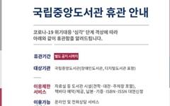 국립중앙도서관 등 휴관, 7개 국립예술단체 공연 중단