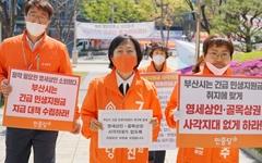 """""""부산시 민생지원금 못 받는 영세상인 구제책 있어야"""""""