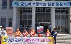 """""""도박 혐의 산청군의원 공천한 통합당 강석진 후보는 사과하라"""""""