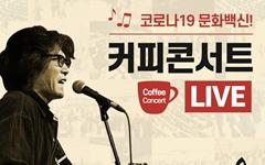 인천문화예술회관, 22일 '블루스의 거장' 김목경 무관객 온라인 공연