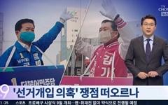 총선을 '조국 대 반조국'으로 몰아가는 TV조선