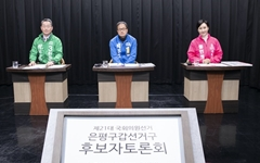 은평(갑) 후보자 토론회 지면중계 ③ - 자유주제 토론(지역발전의제 한정)