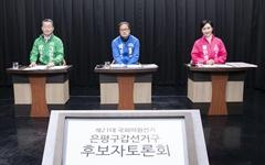 은평(갑) 후보자 토론회 지면중계 ① - 토론