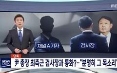 막장 저널리즘의 범죄 조작 의혹 사건
