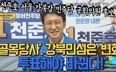"""[영상] 천준호 """"'골목당사', 강북민심은 '변화', 투표해야 바뀐다!"""""""