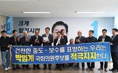 대전 보수진영 인사, 대거 박범계 후보 지지 선언
