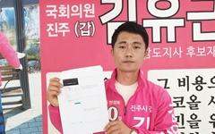 [진주갑] 무소속 김유근, 통합당 박대출 '허위사실 유포' 사과 요구