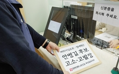 부산일보지부, '좌파노조' 발언 안병길 후보 고소·고발