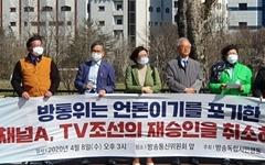 """""""언론이기를 포기한 채널A, TV조선 재승인 취소하라"""""""