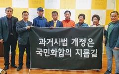 """""""당선되면 입법화"""" 힘 얻은 민간인학살 피해자 유가족들"""