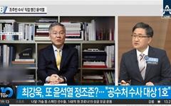 총선을 '조국 대 윤석열' 프레임으로 몰아가는 종편