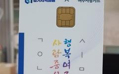 여주사랑카드, 월간 혜택한도 50만→100만원 상향