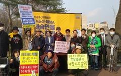 """""""조선, 동아 폐간"""" 방통위 앞에서 농성 시작한 시민들"""