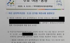아산갑 선거구, 선거법 위반 의혹 제기로 시끌