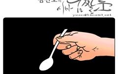 [김진호의 시사 움짤툰] 투표와 수저등급