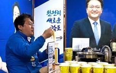 사전투표율 26% 넘자 박남현 후보 '라면 26개 먹방' 약속