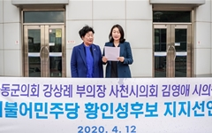 무소속 강상례 하동군의원-김영애 사천시의원, 황인성 후보 지지