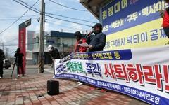 보수단체도 '포항 썩은 땅' 김병욱 후보 사퇴 촉구