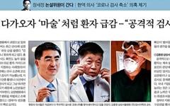 마지막까지 '총선 프레임' 총력전 벌인 조선·중앙