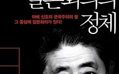 일본의 우경화를 위해 노력하는 '일본회의'