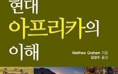 무궁무진한 가능성, '아프리카' 대륙 조명한 책