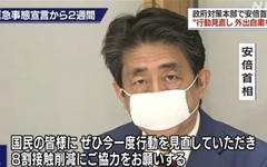황금 연휴가 두려운 일본... '코로나19 확산 막아라' 초비상