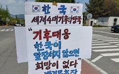 """""""문재인 대통령은 기후비상사태 선포하라"""""""