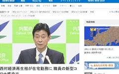 일본, 코로나19 확진 1만3000명 넘어... 장관도 '자가격리'