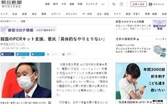 """일본 """"한국산 코로나19 진단키트 지원, 구체적 논의 없었다"""""""