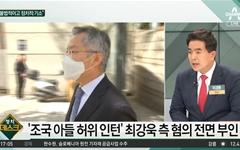 낙선 6일만에 통합당 후보→ '변호사' 패널... 이래도 괜찮을까?