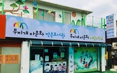순회 사서 269명, 전국 작은 도서관에 파견