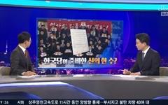 """""""윤석열 검찰총장 몸무게 100kg"""" 이게 단독인가요?"""