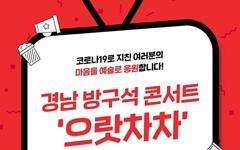 """""""경남 방구석 공연 '으랏차차'"""", 5월 4일 첫 공연"""