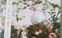 꽃 앞에 무릎 꿇고 마음을 다해 사랑하다