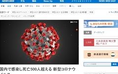 일본, 코로나19 사망자 500명 넘어... 긴급사태 연장할 듯