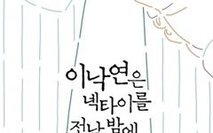 서울법대 출신 이낙연, 고시공부 접은 이유는?