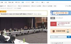 """일본, 코로나19 긴급사태 연장 결정... """"아직 목표 달성 못 해"""""""