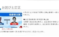 """'김일성 부인'으로 김정숙 여사 사진 쓴 일본 방송 """"깊이 사과"""""""