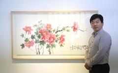 조문성 화가, 첫 한국화 개인전 개최