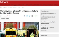 영국 코로나19 사망자, 이탈리아 넘었다... '유럽 최대'
