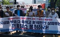 """""""방통위는 SBS 지배구조 승인변경 거부하라"""""""