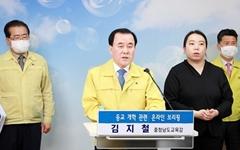 """""""충남 60명 미만의 초·중학교도 13일 등교 가능"""""""