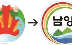 사천 남양초 '욱일기 연상' 교표 바꿨다